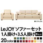 【Colorful Living Selection LeJOY】リジョイシリーズ:20色から選べる!カバーリングソファ・ワイドタイプ  【Bセット】1人掛け+3.5人掛け (本体カラー:ミルキーアイボリー) (脚カラー:ナチュラル)