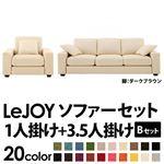 【Colorful Living Selection LeJOY】リジョイシリーズ:20色から選べる!カバーリングソファ・ワイドタイプ  【Bセット】1人掛け+3.5人掛け (本体カラー:ミルキーアイボリー) (脚カラー:ダークブラウン)