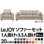 【Colorful Living Selection LeJOY】リジョイシリーズ:20色から選べる!カバーリングソファ・ワイドタイプ  【Bセット】1人掛け+3.5人掛け (本体カラー:ミスティグレー) (脚カラー:ナチュラル)