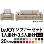 【Colorful Living Selection LeJOY】リジョイシリーズ:20色から選べる!カバーリングソファ・ワイドタイプ  【Bセット】1人掛け+3.5人掛け (本体カラー:ミスティグレー) (脚カラー:ダークブラウン)