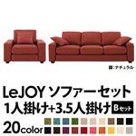 【Colorful Living Selection LeJOY】リジョイシリーズ:20色から選べる!カバーリングソファ・ワイドタイプ  【Bセット】1人掛け+3.5人掛け (本体カラー:カッパーレッド) (脚カラー:ナチュラル)