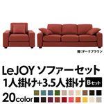 【Colorful Living Selection LeJOY】リジョイシリーズ:20色から選べる!カバーリングソファ・ワイドタイプ  【Bセット】1人掛け+3.5人掛け (本体カラー:カッパーレッド) (脚カラー:ダークブラウン)