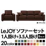 【Colorful Living Selection LeJOY】リジョイシリーズ:20色から選べる!カバーリングソファ・ワイドタイプ  【Bセット】1人掛け+3.5人掛け (本体カラー:コーヒーブラウン) (脚カラー:ナチュラル)