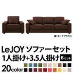 【Colorful Living Selection LeJOY】リジョイシリーズ:20色から選べる!カバーリングソファ・ワイドタイプ  【Bセット】1人掛け+3.5人掛け (本体カラー:コーヒーブラウン) (脚カラー:ダークブラウン)
