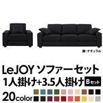 【Colorful Living Selection LeJOY】リジョイシリーズ:20色から選べる!カバーリングソファ・ワイドタイプ  【Bセット】1人掛け+3.5人掛け (本体カラー:ジェットブラック) (脚カラー:ナチュラル)