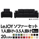 【Colorful Living Selection LeJOY】リジョイシリーズ:20色から選べる!カバーリングソファ・ワイドタイプ  【Bセット】1人掛け+3.5人掛け (本体カラー:ジェットブラック) (脚カラー:ダークブラウン)