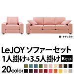 【Colorful Living Selection LeJOY】リジョイシリーズ:20色から選べる!カバーリングソファ・ワイドタイプ  【Bセット】1人掛け+3.5人掛け (本体カラー:スウィートピンク) (脚カラー:ナチュラル)