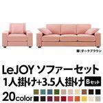 【Colorful Living Selection LeJOY】リジョイシリーズ:20色から選べる!カバーリングソファ・ワイドタイプ  【Bセット】1人掛け+3.5人掛け (本体カラー:スウィートピンク) (脚カラー:ダークブラウン)