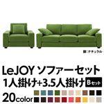 【Colorful Living Selection LeJOY】リジョイシリーズ:20色から選べる!カバーリングソファ・ワイドタイプ  【Bセット】1人掛け+3.5人掛け (本体カラー:グラスグリーン) (脚カラー:ナチュラル)