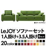 【Colorful Living Selection LeJOY】リジョイシリーズ:20色から選べる!カバーリングソファ・ワイドタイプ  【Bセット】1人掛け+3.5人掛け (本体カラー:グラスグリーン) (脚カラー:ダークブラウン)