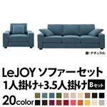 【Colorful Living Selection LeJOY】リジョイシリーズ:20色から選べる!カバーリングソファ・ワイドタイプ  【Bセット】1人掛け+3.5人掛け (本体カラー:ロイヤルブルー) (脚カラー:ナチュラル)