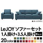 【Colorful Living Selection LeJOY】リジョイシリーズ:20色から選べる!カバーリングソファ・ワイドタイプ  【Bセット】1人掛け+3.5人掛け (本体カラー:ロイヤルブルー) (脚カラー:ダークブラウン)
