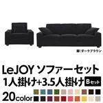 【Colorful Living Selection LeJOY】リジョイシリーズ:20色から選べる!カバーリングソファ・ワイドタイプ  【Bセット】1人掛け+3.5人掛け (本体カラー:クールブラック) (脚カラー:ダークブラウン)