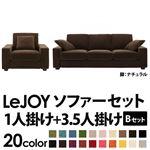 【Colorful Living Selection LeJOY】リジョイシリーズ:20色から選べる!カバーリングソファ・ワイドタイプ  【Bセット】1人掛け+3.5人掛け (本体カラー:モカブラウン) (脚カラー:ナチュラル)