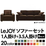 【Colorful Living Selection LeJOY】リジョイシリーズ:20色から選べる!カバーリングソファ・ワイドタイプ  【Bセット】1人掛け+3.5人掛け (本体カラー:モカブラウン) (脚カラー:ダークブラウン)