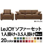 【Colorful Living Selection LeJOY】リジョイシリーズ:20色から選べる!カバーリングソファ・ワイドタイプ  【Bセット】1人掛け+3.5人掛け (本体カラー:マロンベージュ) (脚カラー:ナチュラル)