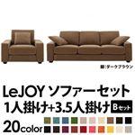 【Colorful Living Selection LeJOY】リジョイシリーズ:20色から選べる!カバーリングソファ・ワイドタイプ  【Bセット】1人掛け+3.5人掛け (本体カラー:マロンベージュ) (脚カラー:ダークブラウン)