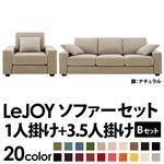 【Colorful Living Selection LeJOY】リジョイシリーズ:20色から選べる!カバーリングソファ・ワイドタイプ  【Bセット】1人掛け+3.5人掛け (本体カラー:アーバングレー) (脚カラー:ナチュラル)