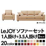 【Colorful Living Selection LeJOY】リジョイシリーズ:20色から選べる!カバーリングソファ・ワイドタイプ  【Bセット】1人掛け+3.5人掛け (本体カラー:クリームアイボリー) (脚カラー:ナチュラル)