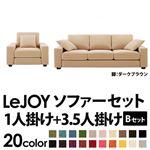 【Colorful Living Selection LeJOY】リジョイシリーズ:20色から選べる!カバーリングソファ・ワイドタイプ  【Bセット】1人掛け+3.5人掛け (本体カラー:クリームアイボリー) (脚カラー:ダークブラウン)