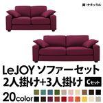 【Colorful Living Selection LeJOY】リジョイシリーズ:20色から選べる!カバーリングソファ・ワイドタイプ  【Cセット】2人掛け+3人掛け (本体カラー:グレープパープル) (脚カラー:ナチュラル)