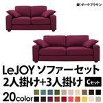 【Colorful Living Selection LeJOY】リジョイシリーズ:20色から選べる!カバーリングソファ・ワイドタイプ  【Cセット】2人掛け+3人掛け (本体カラー:グレープパープル) (脚カラー:ダークブラウン)