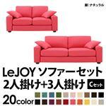 【Colorful Living Selection LeJOY】リジョイシリーズ:20色から選べる!カバーリングソファ・ワイドタイプ  【Cセット】2人掛け+3人掛け (本体カラー:ハッピーピンク) (脚カラー:ナチュラル)