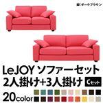 【Colorful Living Selection LeJOY】リジョイシリーズ:20色から選べる!カバーリングソファ・ワイドタイプ  【Cセット】2人掛け+3人掛け (本体カラー:ハッピーピンク) (脚カラー:ダークブラウン)