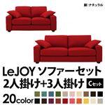 【Colorful Living Selection LeJOY】リジョイシリーズ:20色から選べる!カバーリングソファ・ワイドタイプ  【Cセット】2人掛け+3人掛け (本体カラー:サンレッド) (脚カラー:ナチュラル)