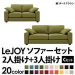 【Colorful Living Selection LeJOY】リジョイシリーズ:20色から選べる!カバーリングソファ・ワイドタイプ  【Cセット】2人掛け+3人掛け (本体カラー:モスグリーン) (脚カラー:ダークブラウン)