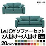 【Colorful Living Selection LeJOY】リジョイシリーズ:20色から選べる!カバーリングソファ・ワイドタイプ  【Cセット】2人掛け+3人掛け (本体カラー:ディープシーブルー) (脚カラー:ナチュラル)