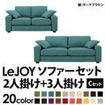 【Colorful Living Selection LeJOY】リジョイシリーズ:20色から選べる!カバーリングソファ・ワイドタイプ  【Cセット】2人掛け+3人掛け (本体カラー:ディープシーブルー) (脚カラー:ダークブラウン)