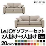 【Colorful Living Selection LeJOY】リジョイシリーズ:20色から選べる!カバーリングソファ・ワイドタイプ  【Cセット】2人掛け+3人掛け (本体カラー:ミスティグレー) (脚カラー:ダークブラウン)