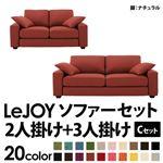 【Colorful Living Selection LeJOY】リジョイシリーズ:20色から選べる!カバーリングソファ・ワイドタイプ  【Cセット】2人掛け+3人掛け (本体カラー:カッパーレッド) (脚カラー:ナチュラル)