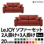 【Colorful Living Selection LeJOY】リジョイシリーズ:20色から選べる!カバーリングソファ・ワイドタイプ  【Cセット】2人掛け+3人掛け (本体カラー:カッパーレッド) (脚カラー:ダークブラウン)