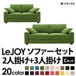 【Colorful Living Selection LeJOY】リジョイシリーズ:20色から選べる!カバーリングソファ・ワイドタイプ  【Cセット】2人掛け+3人掛け (本体カラー:グラスグリーン) (脚カラー:ナチュラル)
