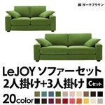 【Colorful Living Selection LeJOY】リジョイシリーズ:20色から選べる!カバーリングソファ・ワイドタイプ  【Cセット】2人掛け+3人掛け (本体カラー:グラスグリーン) (脚カラー:ダークブラウン)