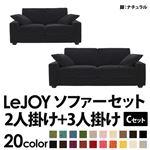 【Colorful Living Selection LeJOY】リジョイシリーズ:20色から選べる!カバーリングソファ・ワイドタイプ  【Cセット】2人掛け+3人掛け (本体カラー:クールブラック) (脚カラー:ナチュラル)