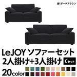 【Colorful Living Selection LeJOY】リジョイシリーズ:20色から選べる!カバーリングソファ・ワイドタイプ  【Cセット】2人掛け+3人掛け (本体カラー:クールブラック) (脚カラー:ダークブラウン)