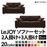 【Colorful Living Selection LeJOY】リジョイシリーズ:20色から選べる!カバーリングソファ・ワイドタイプ  【Cセット】2人掛け+3人掛け (本体カラー:モカブラウン) (脚カラー:ダークブラウン)