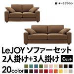 【Colorful Living Selection LeJOY】リジョイシリーズ:20色から選べる!カバーリングソファ・ワイドタイプ  【Cセット】2人掛け+3人掛け (本体カラー:マロンベージュ) (脚カラー:ダークブラウン)
