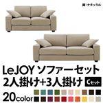 【Colorful Living Selection LeJOY】リジョイシリーズ:20色から選べる!カバーリングソファ・ワイドタイプ  【Cセット】2人掛け+3人掛け (本体カラー:アーバングレー) (脚カラー:ナチュラル)