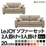 【Colorful Living Selection LeJOY】リジョイシリーズ:20色から選べる!カバーリングソファ・ワイドタイプ  【Cセット】2人掛け+3人掛け (本体カラー:アーバングレー) (脚カラー:ダークブラウン)