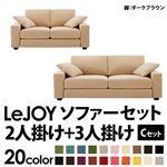 【Colorful Living Selection LeJOY】リジョイシリーズ:20色から選べる!カバーリングソファ・ワイドタイプ  【Cセット】2人掛け+3人掛け (本体カラー:クリームアイボリー) (脚カラー:ダークブラウン)