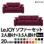 【Colorful Living Selection LeJOY】リジョイシリーズ:20色から選べる!カバーリングソファ・ワイドタイプ  【Dセット】2人掛け+3.5人掛け (本体カラー:グレープパープル) (脚カラー:ナチュラル)