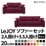 【Colorful Living Selection LeJOY】リジョイシリーズ:20色から選べる!カバーリングソファ・ワイドタイプ  【Dセット】2人掛け+3.5人掛け (本体カラー:グレープパープル) (脚カラー:ダークブラウン)