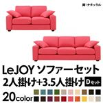 【Colorful Living Selection LeJOY】リジョイシリーズ:20色から選べる!カバーリングソファ・ワイドタイプ  【Dセット】2人掛け+3.5人掛け (本体カラー:ハッピーピンク) (脚カラー:ナチュラル)
