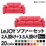 【Colorful Living Selection LeJOY】リジョイシリーズ:20色から選べる!カバーリングソファ・ワイドタイプ  【Dセット】2人掛け+3.5人掛け (本体カラー:ハッピーピンク) (脚カラー:ダークブラウン)