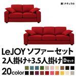 【Colorful Living Selection LeJOY】リジョイシリーズ:20色から選べる!カバーリングソファ・ワイドタイプ  【Dセット】2人掛け+3.5人掛け (本体カラー:サンレッド) (脚カラー:ナチュラル)