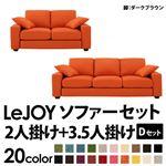 【Colorful Living Selection LeJOY】リジョイシリーズ:20色から選べる!カバーリングソファ・ワイドタイプ  【Dセット】2人掛け+3.5人掛け (本体カラー:ジューシーオレンジ) (脚カラー:ダークブラウン)